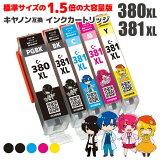 キヤノン用 互換インクカートリッジ BCI-380XL(顔料BK)+BCI-381XL(BK/C/M/Y) 全色大容量 5色セット 残量表示機能付 ICチップ対応 安心一年保証