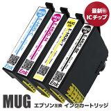 エプソン 互換 MUG-4CL (BK/C/M/Y) 選べる組み合わせ 最大4本 マグカップ MUG-BK MUG-C MUG-M MUG-Y インクカートリッジ 残量表示機能付 EW-052A / EW-452A
