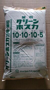 グリーンホスカ細粒20kg10-10-10-クド5【芝生用肥料】【業務用】
