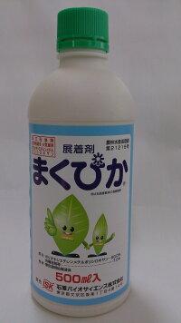 まくぴか芝生果実野菜などさまざまな用途で使える展着剤です。【展着剤】【業務用】