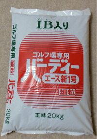 バーディーエース20kg10-10-10-クド3【芝生用肥料】【業務用】