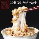 究極の納豆ここにあり 永太郎納豆 45g2食入り、10パックギフトセット 冷凍可 高級納豆 全国受賞 ビ...