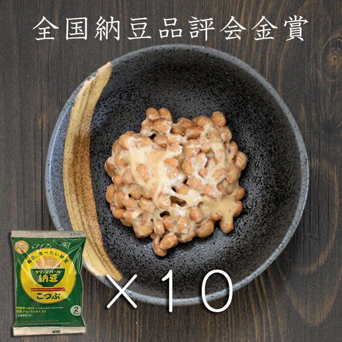 納豆, 小粒納豆 10