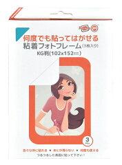 何度でも貼ってはがせる粘着フォトフレームFrame UM! 10/9【NHKおはよう日本「まちかど情報室」】で紹介されました