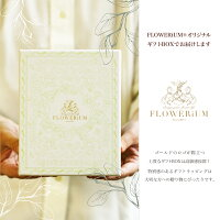FLOWERiUMParfum(パルファン)フラワリウムハーバリウム花母の日ホワイトデーお返しフラワーギフト誕生日プレゼント贈り物ソープフラワードライフラワープリザーブドフラワー花束女性結婚引っ越し記念日