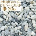 1,000円クーポン+P2倍 /シルバースプレッド / 銀晶玉砂利 / 直径約1.5cm / 30kg / 庭 防犯 おしゃれ 砂利 石