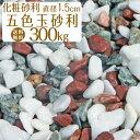 五色玉砂利 / ミックス砂利 / 直径約1.5cm / 300kg / 庭 大量 防犯 おしゃれ 砂 ...
