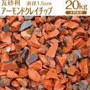 10%クーポン+P2倍 /アーモンドクレイチップ / 瓦砂利 / 直径約1.5cm / 20kg / 庭 防犯 おしゃれ 砂利 石
