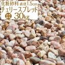 チェリースプレッド / ピンク玉砂利 / 直径約1.5cm / 30kg / 庭 防犯 おしゃれ 砂利 石 ピンク