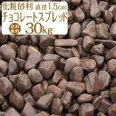 チョコレートスプレッド / 茶色玉砂利 / 直径約1.5cm / 30kg / 庭 防犯 おしゃれ 砂利 石