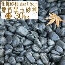 1,000円クーポン+P2倍 /那智黒玉砂利 / 直径約1.5cm / 30kg / 庭 防犯 おしゃれ 砂利 石