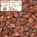 1,000円クーポン+P2倍 /レッドスプレッド / 赤玉砂利 / 直径約1.5cm / 30kg / 庭 防犯 おしゃれ 砂利 石