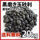 【福袋】黒磨き玉砂利 / 直径約1?1.5cm / 20kg