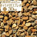 キャラメリゼスプレッド / 茶色玉砂利 / 直径約2cm / 30kg / 庭 防犯 おしゃれ 砂利 石