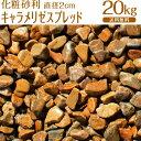 キャラメリゼスプレッド / 茶色玉砂利 / 直径約2cm / 20kg / 庭 防犯 おしゃれ 砂利 石