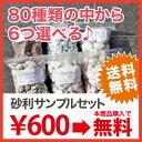 砂利サンプル / 6種 / 好きな砂利を選べる、たっぷり1?3kg