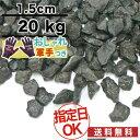 砂利 黒 ブラック 庭石 黒 ブラックロック 天然玄武岩 砕石 直径約1.5cm 20kg 水洗い場/水槽/池回りにも最適