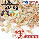 ※copy※砂利 ピンク 砕石 1.5cm 30kg チェリーロック 砂利 洋風 天然大理石約0.37平米分(敷厚4cm)