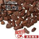 砂利 当店オリジナル 茶色 ブラウン 砕石 チョコレートロック 砂利 茶色 茶砕石 直径約1.5cm 10kg 約0....
