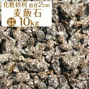 1,000円クーポン+P2倍 /天然麦飯石 / 麦飯石砂利 / 直径約2〜4cm / 10kg /  ...