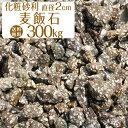 天然麦飯石 / 麦飯石砂利 / 直径約2〜4cm / 300kg / 庭 大量 防犯 おしゃれ 砂利 ...