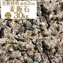 天然麦飯石 / 麦飯石砂利 / 直径約2〜4cm / 30kg / 庭 防犯 おしゃれ 砂利 石