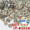 【ポイント変倍】【10kg/約0.13平米(敷圧4cm)】NITTOSEKKO 麦飯石 麦飯石砂利  ...