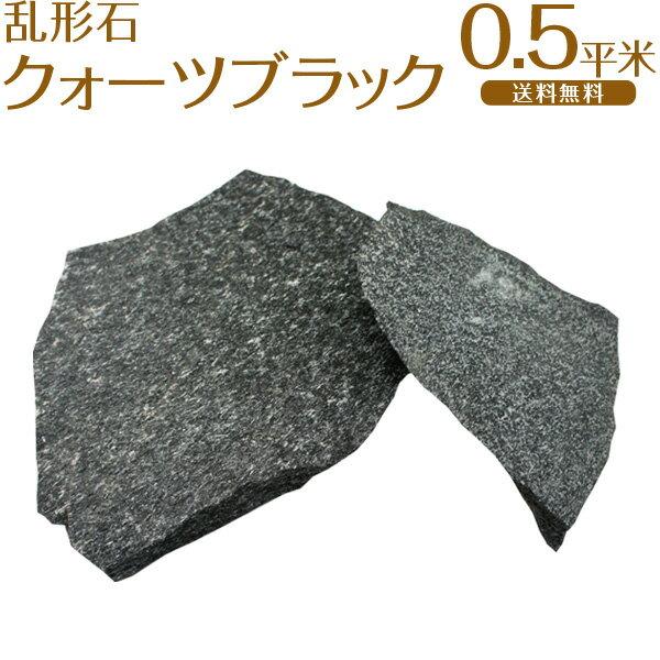 乱形石 /クォーツブラック(黒) / 歩道・車道用 / 厚み20mm内外 / 約0.5平米分【おしゃれ軍手付】