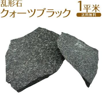 乱形石 / クォーツブラック(黒) / 厚20〜40mm / 約1平米分