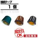 デンカ ビニテープ 黄色 0.2mm厚 19mm幅 20m巻 #101 (10巻パック)