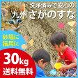 九州さがのすな 30kg【送料無料】砂場 遊び砂 砂あそび 砂遊び 猫砂 砂場砂 海の砂 海砂 ペーピング 目地砂 遊び場砂【P変】【在100】