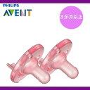 【150時間限定 ポイント10倍】 Philips Avent Pacifier ピンク 3か月〜(3か月以上)フィリップス BPA フリー ベイビー おしゃぶり 赤ちゃん ベビー用品