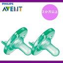 【海外メール便】フィリップス Philips Pacifier グリーン 3か月〜(3か月以上)Avent BPA フリー green 二個セット とっても柔らかなベイビー おしゃぶり 赤ちゃん ベビー人気 ベビー用品 人気ベビーアイテム 人気おしゃぶり