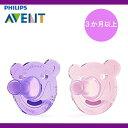 フィリップス Philips クマ Bear ピンク・パープル【 3ヶ月以上用】 Avent pacifier BPA フリー とっても柔らか ベイビーおしゃぶり 赤ちゃん