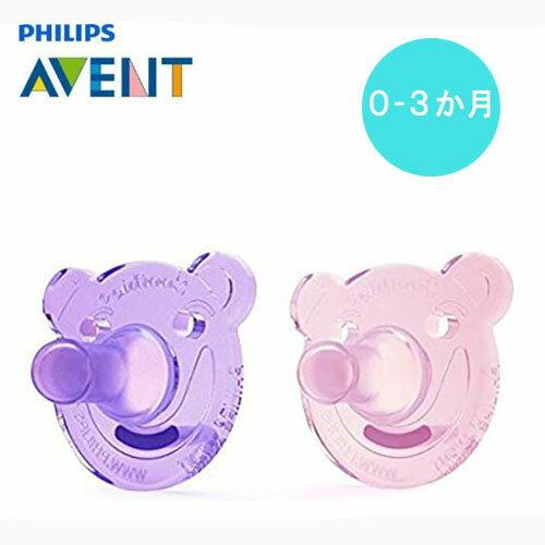 Philips Bear Avent 柔らかなベイビーおしゃぶり