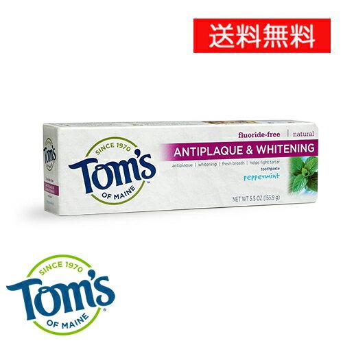 デンタルケア, 歯磨き粉  Toms Whitening