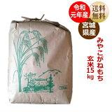 【令和元年産】 もち米 みやこがねもち 玄米15kg(精米すると炊き上がり約9升分) 宮城県産【送料無料】【減農薬米】