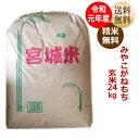 【令和元年産】 もち米 みやこがねもち 玄米24kg(精米す...