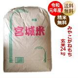 【令和元年産】 もち米 みやこがねもち 玄米24kg(精米すると炊き上がり約14升分) 宮城県産【送料無料】【減農薬米】