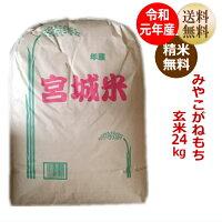 もち米みやこがねもち玄米24kg(精米すると炊き上がり約14升分)宮城県産【送料無料】【減農薬米】キャッシュレス5%還元対象商品!