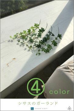 フェイクグリーン シサス 素材 4色からお選び下さいハンギング 人工観葉植物 かわいい おしゃれ 光触媒 防菌 消臭 造花 インテリア グリーン 幹 シッサス 枝 壁 枝 吊り下げ ミニ