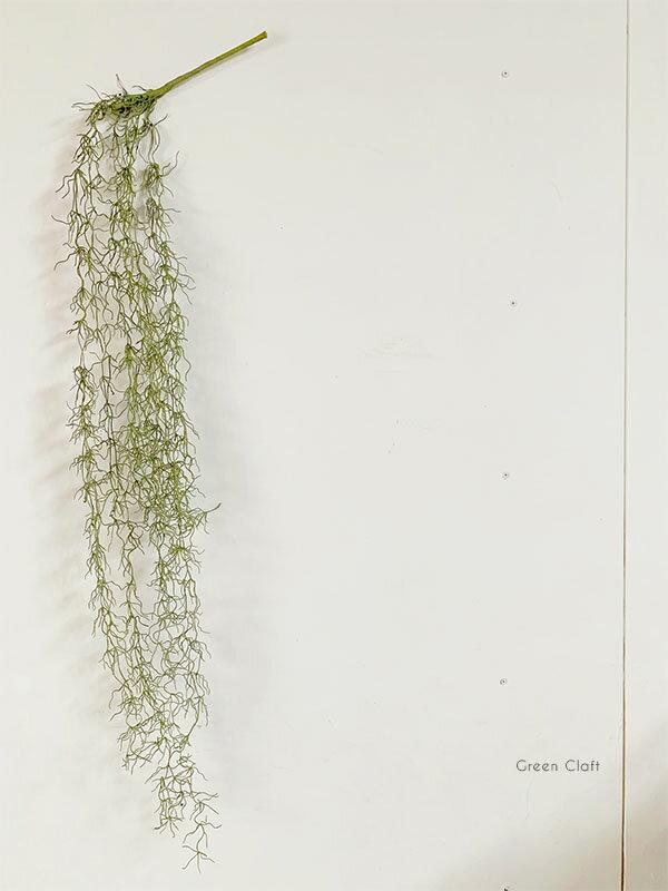 フェイクグリーン スパニッシュモス長さ1m 光触媒 人工観葉植物 おしゃれ かわいい 壁 壁掛け フェンス ハンギング 枝 かわいい