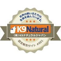 【K9ナチュラル】K9ナチュラル認定販売サイト証明マーク