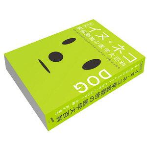 【その他厳選】イヌ・ネコ 家庭動物の医学大百科 改訂版