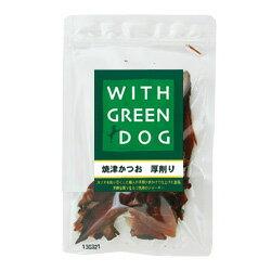 【ウィズ グリーンドッグ】焼津かつお 厚削り 40g