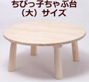 【送料無料】日本の伝統家具【ちびっ子ちゃぶ台】木製【完成品】(大サイズ)おままごと机・お絵かきデスク・絵本の読書に便利な子供用丸テーブル・木のおもちゃ・国産玩具
