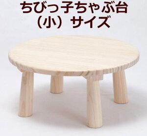 日本の伝統家具【ちびっ子ちゃぶ台】木製【完成品】(小サイズ)おままごと机・お絵かきデスク・絵本の読書に便利な子供用丸テーブル・木のおもちゃ・国産玩具