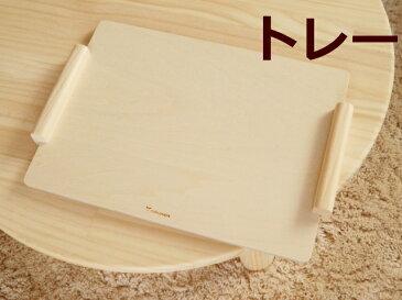 お子様の手になじむ小さなサイズ【トレー単品】手作り木製玩具・おままごとキッチン道具・お料理お食事用品・クッキング小物