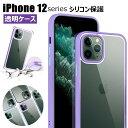 アイフォン iPhone12mini iPhone12 12