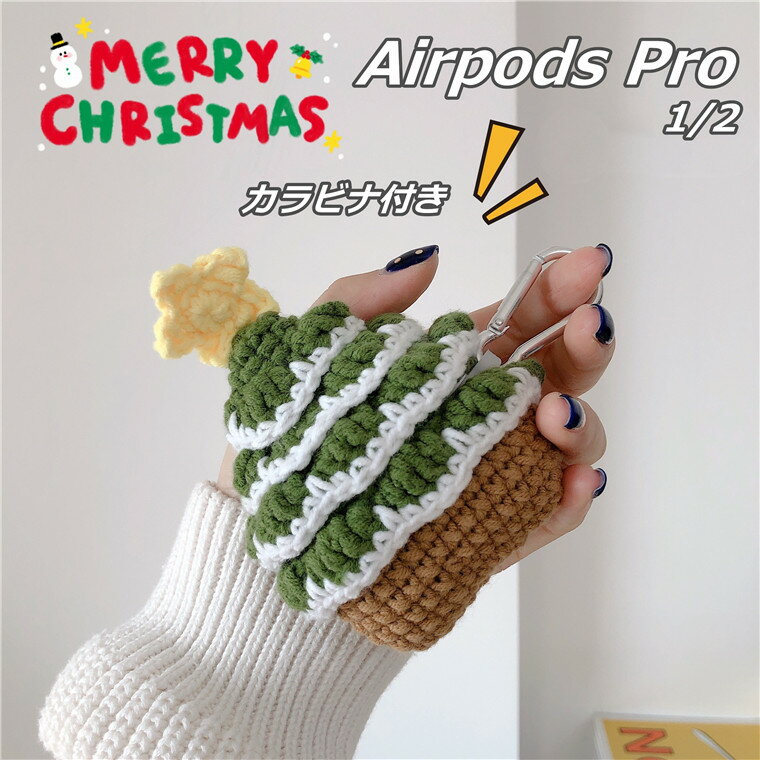 Airpods pro Airpods1 Airpods2ケース エアーポッズ プロ ケース アーポッズ2 ケース 手編み 毛糸 クリスマスツリー AirPods2 AirPods ケース かわいい シリコン ソフト おしゃれ 個性 AirPods カバー かっこいい エアーポッズ プロ ケース クリスマスプレゼント カバー